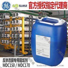 供应美国GE贝迪MDC150高效的液体分散剂MDC170