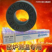 ferro福禄测温环窑炉测温环进口测温环*销售