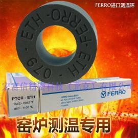 ferro福禄测温环窑炉测温环厂家进口测温环专业销售