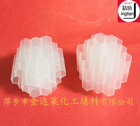 聚丙烯六角蜂窝体Oxybee PP塑料蜂窝过滤球 精填牌环保填料