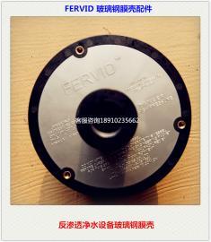 FERVID玻璃钢膜壳F80-300S端盖堵头密封圈