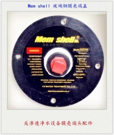 Memshell膜壳80S300端盖堵头密封圈