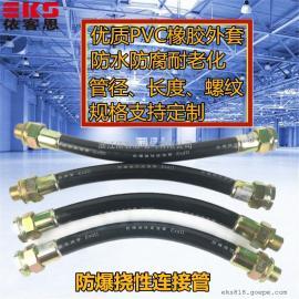 自动机械防爆挠性管NGD-G3/4M27*1.5金属挠性软管DN20*700mm半价直销