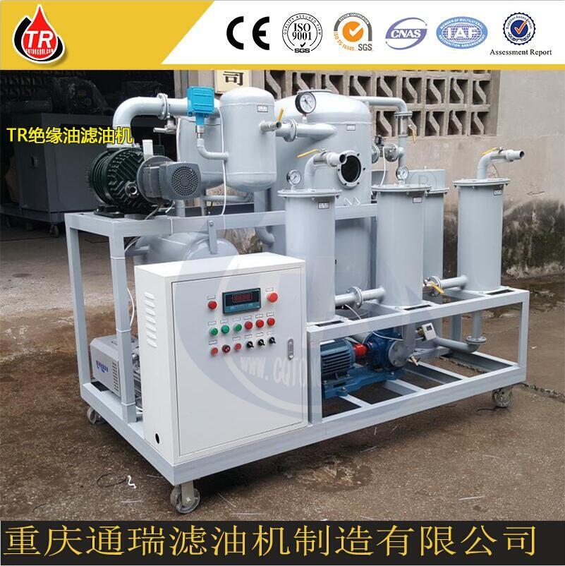 TR牌电厂双级真空过滤设备,变压器油专用滤油机