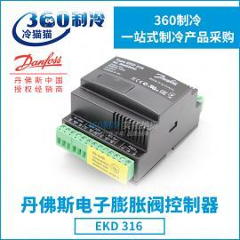 Danfoss丹佛斯电子膨胀阀控制器EKD316 084B8040