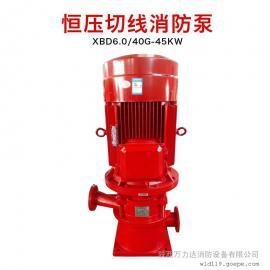 XBD消防泵 XBD6.0/40G-45KW立式消防泵 恒压切线泵CCCF一泵一证