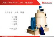 英国阿碎得cell mill-粉体烘干解聚改性机