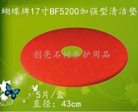 蝴蝶牌加强型百洁垫 清洁垫 抛光垫 地面抛光垫 百洁垫