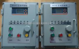 防爆液体/颗粒/粉末定量装车/配料/称重/恒流控制装置