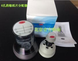 6孔药敏纸片分配器 品牌:Oxoid 型号:HL-ZFQ-6