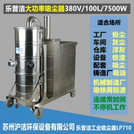 380V车间用大型双桶工业吸尘器乐普洁7500W