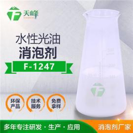 水性光油消泡剂 用量少效率高易分散 高速消泡不破乳 天峰直销