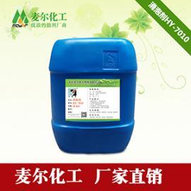 HY-7010�V物油消泡��-水性工�I漆消泡��