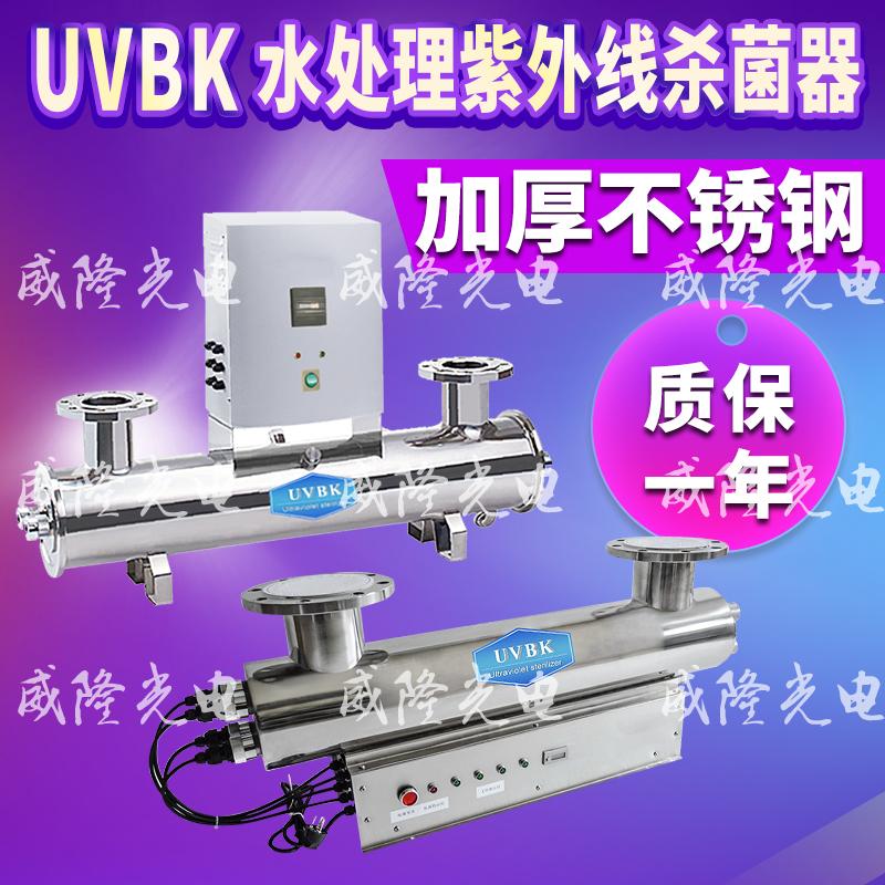 处理量12吨/H UVBK微型紫外线杀菌器