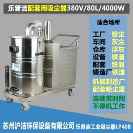 五金厂房用大功率4000W工业吸尘器乐普洁LP40B