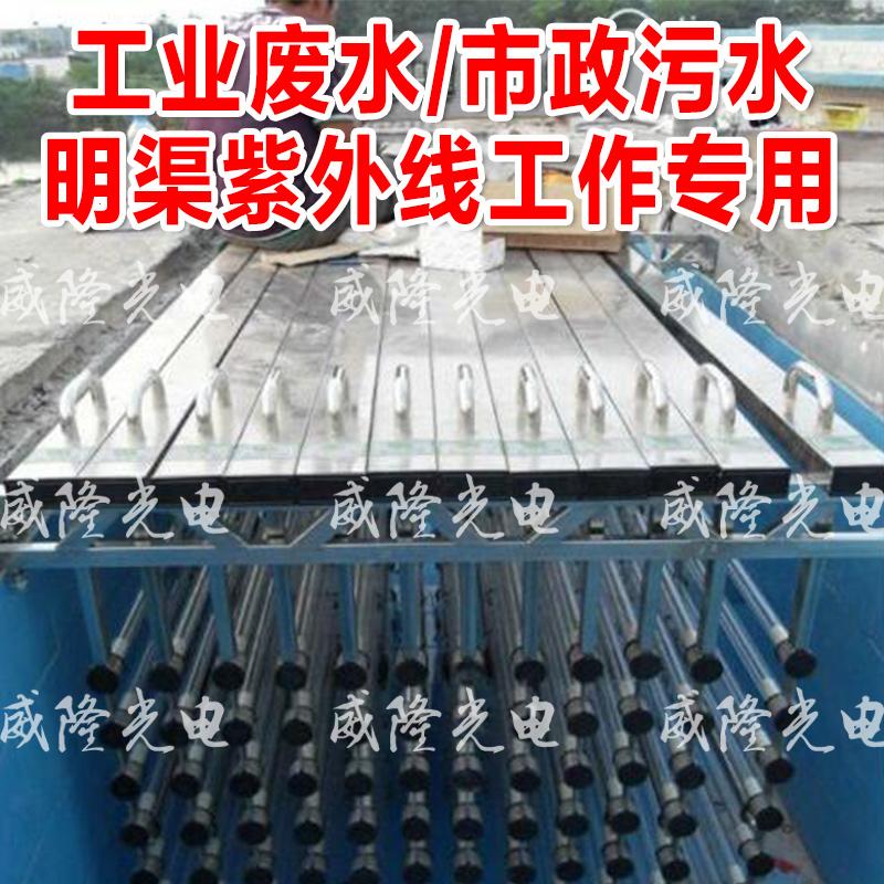 污水处理杀菌器320W 紫外线消毒设备 明渠式污水排架