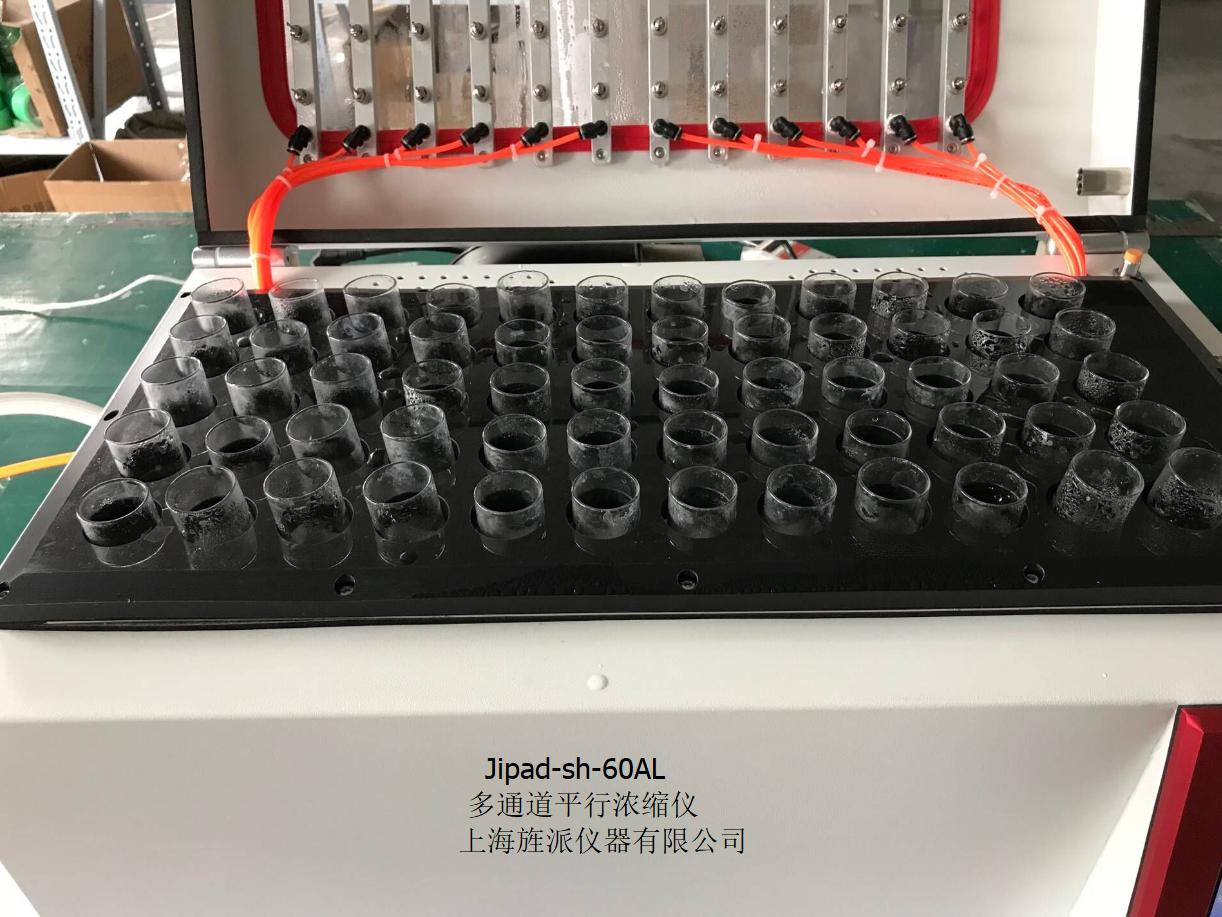 Jipad-sh-60AL多通道平行浓缩仪