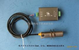 京海鸣电压输出噪音传感器0-5V 实时检测噪音 支持多种接口