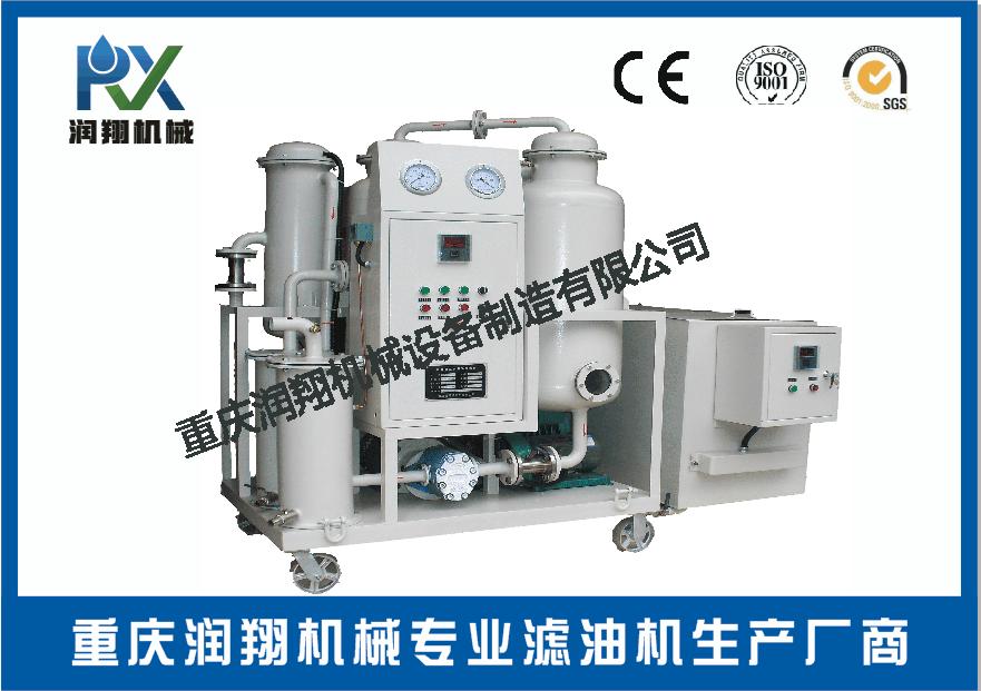 液压油脱水破乳化过滤机,液压油破乳化,液压油真空过滤设备