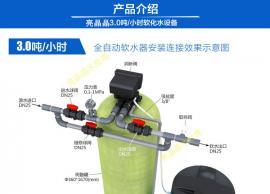 厂家批发优质小型软化水设备除水垢软水机锅炉软化水处理设备