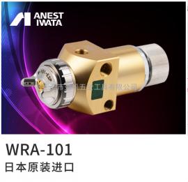 日本岩田喷枪WRA-101 自动喷漆枪 往复机机器人喷涂油漆喷枪