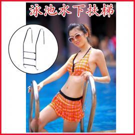 泳池扶梯不锈钢泳池水下扶手美人鱼泳池扶梯支架梯踏板防滑加厚
