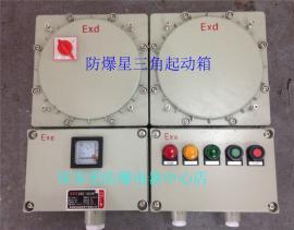 CE81防爆星三角起动器铝合金IIC防爆星三角启动箱