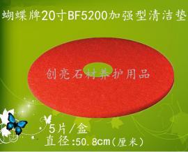 蝴蝶牌百洁垫 加强型百洁垫 大理石去除划痕 大理石材抛光