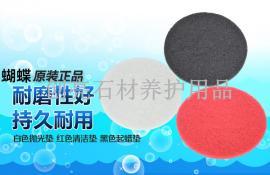 蝴蝶牌洗地垫 百洁垫 黑色百洁垫 20寸加强型百洁垫 抛光 清洁