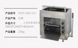 日本林内RinnaiRGP-43A-CH面火炉RGP-46A-CH燃气顶火烤炉 烧烤炉