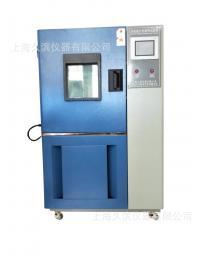 厂家直销可程式高低温交变湿热试验箱、循环试验箱 带湿热温变箱