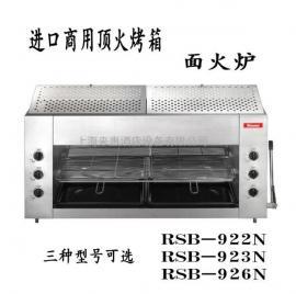 韩国原装进口Rinnai林内烤箱烤鱼炉RSB-923N六排火顶火燃气烤箱