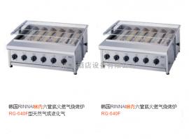 韩国RINNAI林内RG-640F-CH六管底火燃气烧烤炉型天然气或液化气