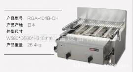 日本Rinnai林内RGA-404B-CH商用底火燃气烤炉,林内底火燃气烤炉