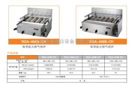 林内RGA-404B燃气烧烤炉 林内商用底火燃气烤炉 林内烧烤炉