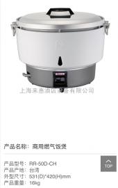 日本林内RINNAI商用燃气饭煲RR-50D-CH感热接触器温控器