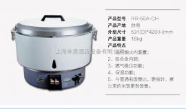 Rinnai林内商用燃气饭煲RR-50A-CH型饭煲液化气天然气通用