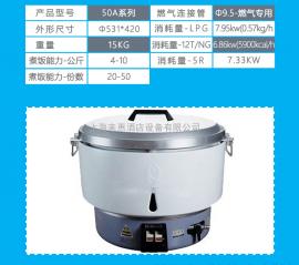 Rinnai林内RR-50A-CH燃气饭煲、林内商用燃气饭煲、电饭煲