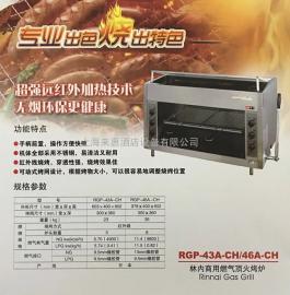 林�热�馍匣鸢�t,林�让婊�t,���~器RGP-43A-CH�火燃�饪�t