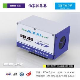 小型油雾收集器 机械式工作原理