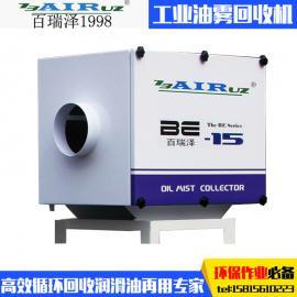 国家高新技术企业自主研发节能低耗式油雾收集器油烟净化器