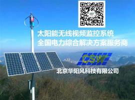 华阳风太阳能视频监控供电系统,365天不断电