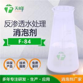 反渗透水处理消泡剂 不造成二次污染 天峰消泡剂厂家研发供应