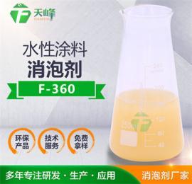 水性涂料消泡剂 扩散性好无残留用量少 天峰厂家研发直销量大优惠