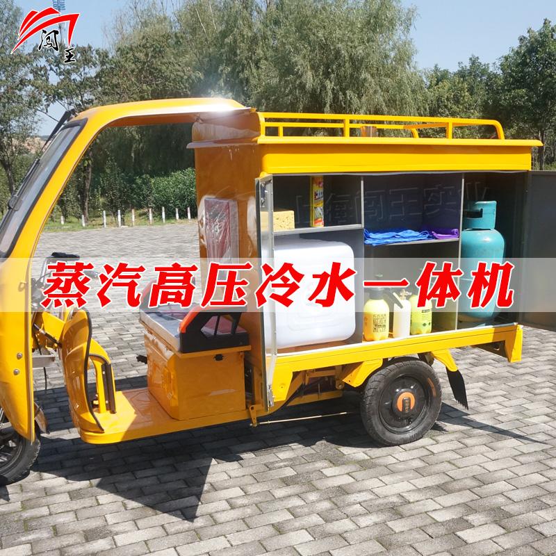 闯王CWR09B新款环保节能上门移动蒸汽洗车机方便快捷空间大