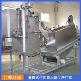 叠螺式污泥脱水机叠罗机压滤机 固液别离机 泥水分开 污水处理101