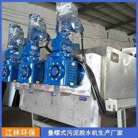 叠螺式污泥脱水机叠罗机碟罗机江林环保DL103