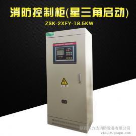 CCCF认证消防控制柜消防泵喷淋泵一用一备星三角启动控制柜