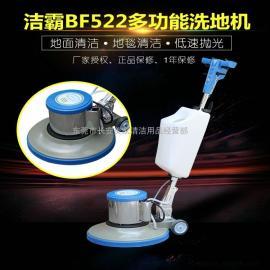 洁霸BF522洗地打蜡机多功能刷地机