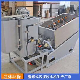 叠螺式污泥脱水机 叠螺压滤机出产厂家 叠片式脱水机201